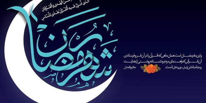 تصاویر پس زمینه ماه مبارک رمضان ۹۳