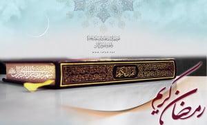 1_095-ramadhan-1432