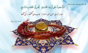 ramezan.com_namaz (14)