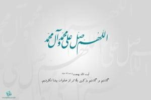 ramezan.com_salavat (1)