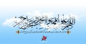 ramezan.com_salavat (2)