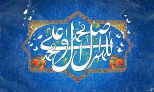 ramezan.com_salavat (8)