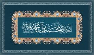 ramezan.com_salavat (9)