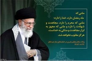 ramezan.com_sokhan_rahbar (1)