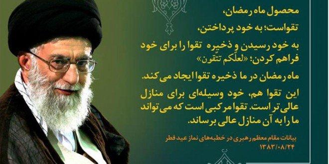 ramezan.com_sokhan_rahbar (2)