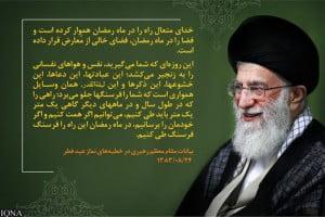 ramezan.com_sokhan_rahbar (4)