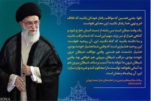 ramezan.com_sokhan_rahbar (5)