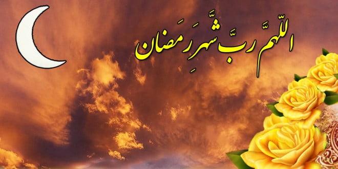 اعمال مستحبی روز اول ماه مبارک رمضان