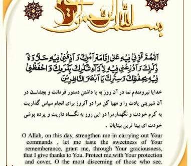 دعاى روز چهارم ماه مبارک رمضان