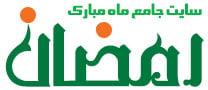 سایت جامع ماه مبارک رمضان