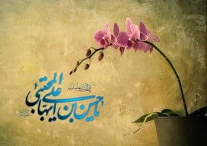 veladat_imam_hasan_ramezan.com (1)