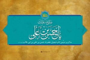 veladat_imam_hasan_ramezan.com (3)