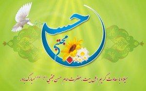 veladat_imam_hasan_ramezan.com (6)