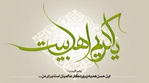 veladat_imam_hasan_ramezan.com (7)