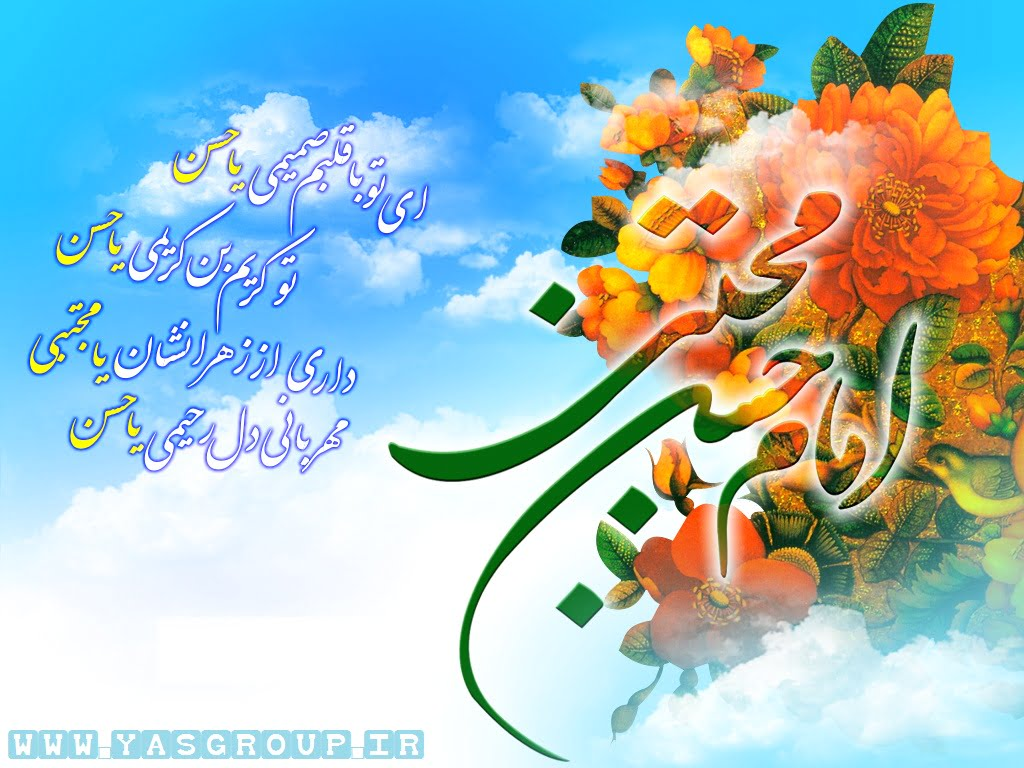 Image result for ‫میلاد امام حسن مجتبی‬‎