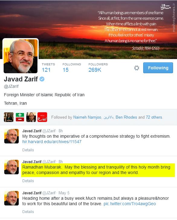 تبریک توئیتری ظریف به مناسبت ماه رمضان