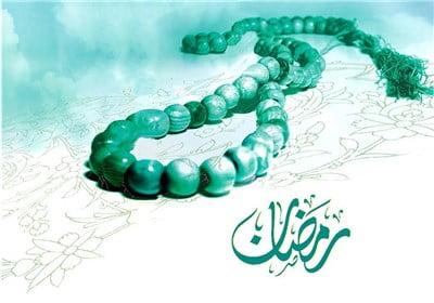 سایت جامع رمضان