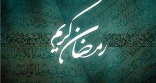 ماه رمضان ماه میهمانی خدا