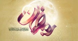 آثار و برکات رمضان