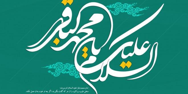 امام محمد باقر (ع)