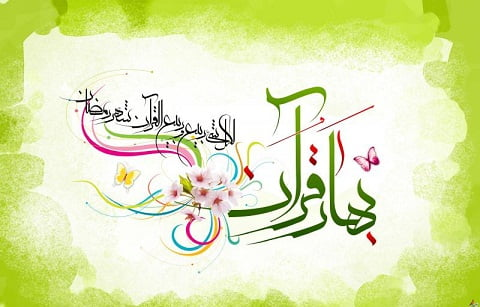 رمضان بهار قرآن