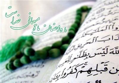 ماه رمضان ماه میهمانی خداست