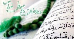چه کسانی در آزمون ماه رمضان موفق هستند؟