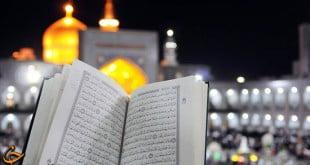 حرم امام رضا (ع) - ماه رمضان