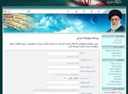 سایت دفتر رهبر معظم انقلاب