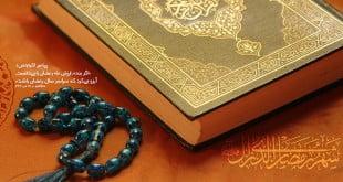 بهشت رمضان