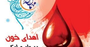 اهدای خون در ماه رمضان