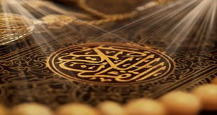 قرآن کریم - سوره مومنون