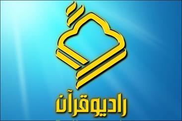 رادیو قرآن - روز قدس