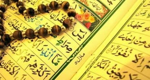 قرآن کریم