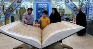 برپایی نمایشگاه قرآن رمضان امسال؛ مصلی امام(ره)