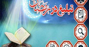 انتشار ۲ نرمافزار «تبلیغ در رمضان» و «موفقیت در تبلیغ»