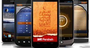نسخه الکترونیکی و اندروید ره توشه رمضان ۱۳۹۵ منتشرشد+ دانلود