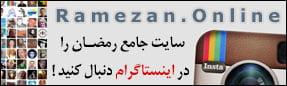 ramezan.online