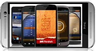 دانلود Ramadan Moon – نرم افزار موبایل ماه مبارک رمضان