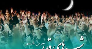 اعمال شب بیستو یکم ماه مبارک رمضان