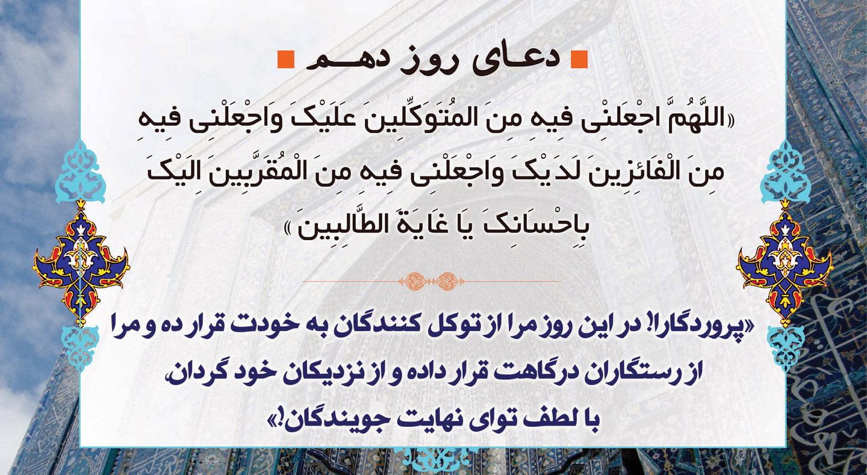 نتیجه تصویری برای دعای روز دهم ماه رمضان