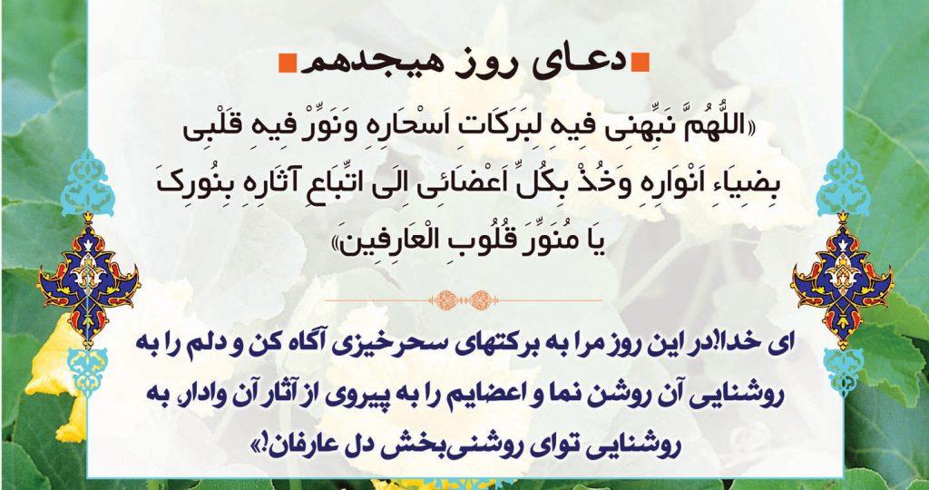 doa_rooze_hejdahome_mahe_ramezan(0)