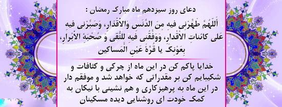 doa_rooze_sizdahome_mahe_ramezan
