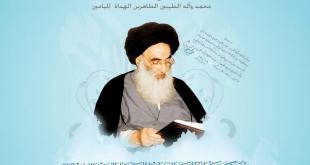 آیتالله سیستانی روز شنبه را عید فطر اعلام کرد