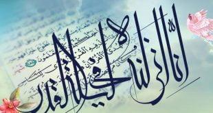 تفسیر سوره قدر / انا انزلناه فی لیله القدر