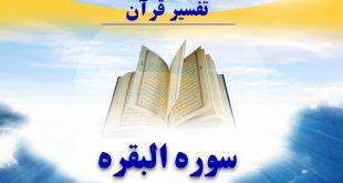 چرا هدایت قرآن به اهل تقوا اختصاص دارد؟