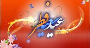 فطریه مهمان در شب عید فطر بر عهده کیست؟