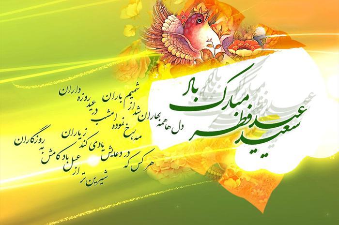Image result for تصاویر مربوط به عید فطر