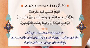 doa_rooze_bistonohome_mahe_ramezan(0)