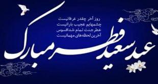 اعمال ویژه شب و روز عید سعید فطر